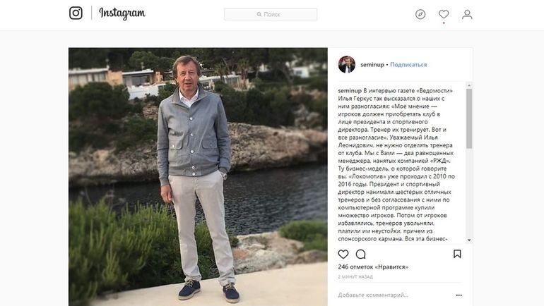 Пост Юрия СЕМИНА. Фото instagram.com/seminup