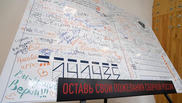 Доска с пожеланиями в адрес сборной России. Фото Александр ФЕДОРОВ, «СЭ»