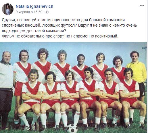 Сообщение на странице Натальи Игнашевич. Фото Facebook.
