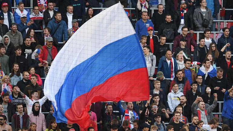Болельщики сборной России. Фото Дарья ИСАЕВА, «СЭ»