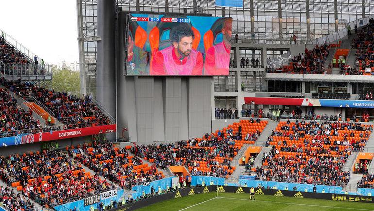 15 июня. Екатеринбург. Египет - Уругвай - 0:1. На трибунах оставалось много свободных мест. Фото REUTERS