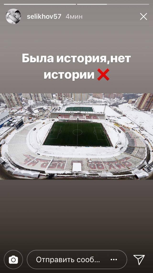 Скриншот сториз с Инстаграма Селихова.