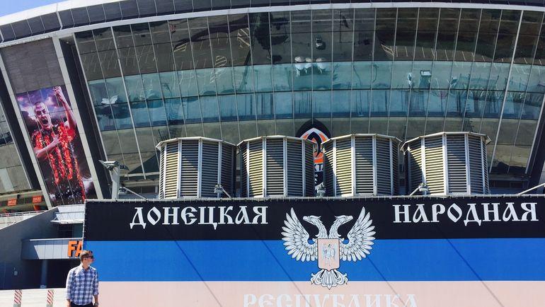 "Фасад ""Донбасс Арены"". Фото Дмитрий ЗЕЛЕНОВ, ""СЭ"""
