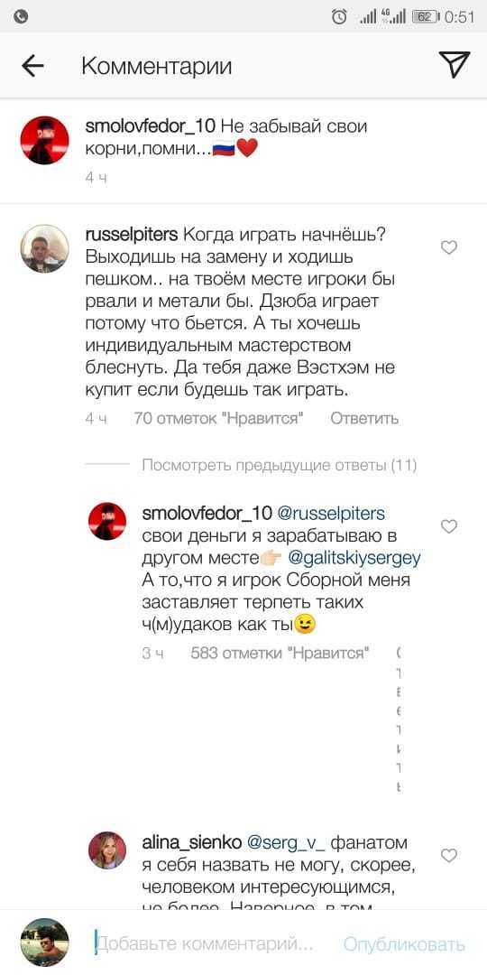 Федор СМОЛОВ ответил болельщику.