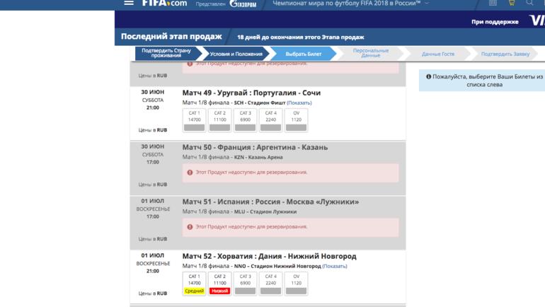 Сайт ФИФА.