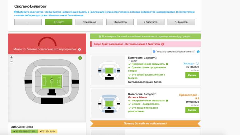 Один из сайтов, который специализируется на перепродаже билетов на различные мероприятия.