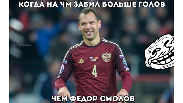 Мемы о матче России с Испанией.