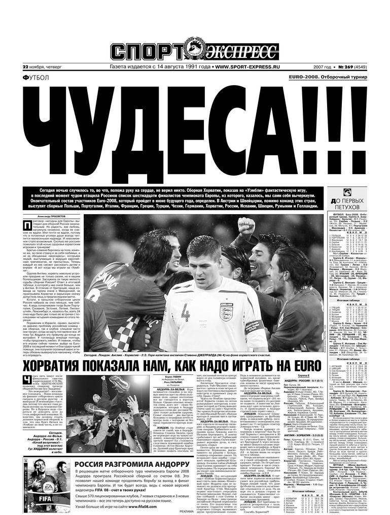 """Первая полоса """"СЭ"""" на следующий день после матча Англия - Хорватия."""