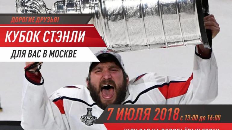 В субботу главный хоккейный трофей Северной Америки прибудет в российскую столицу. Фото instagram.com/aleksandrovechkinofficial