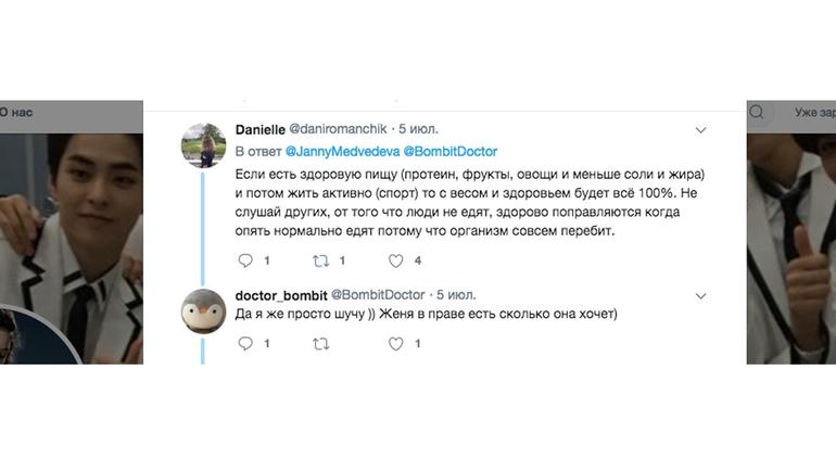 Твиттер Евгении Медведевой.