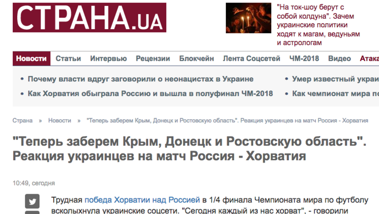 Strana.ua.
