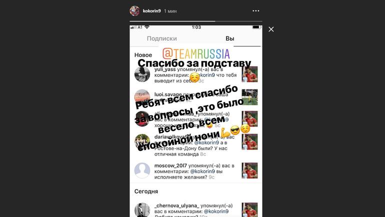 Сториз Александра Кокорина в Инстаграме.
