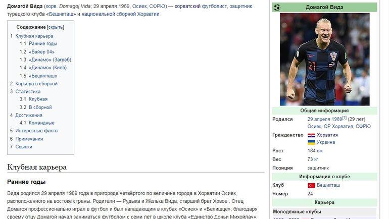 """Отредактировання страница Домагоя ВИДЫ на российской """"Википедии"""". Фото ru.wikipedia.org"""