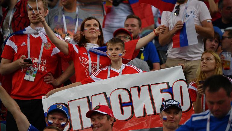 Болельщики сборной России. Фото Александр ФЕДОРОВ, «СЭ»