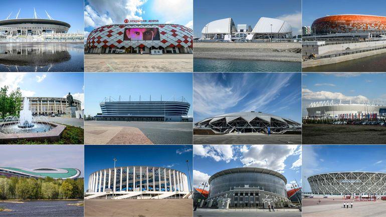 В России к чемпионату мира было построено много классных стадионов. Фото AFP