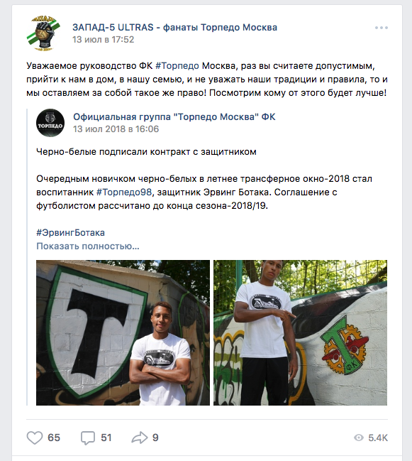 """Заявление фанатов """"Торпедо""""."""