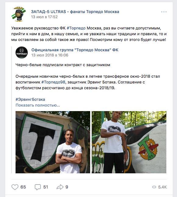 "Заявление фанатов ""Торпедо"". Фото REUTERS"