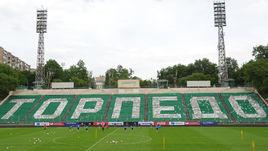 "Стадион ""Торпедо"" имени Эдуарада Стрельцова."