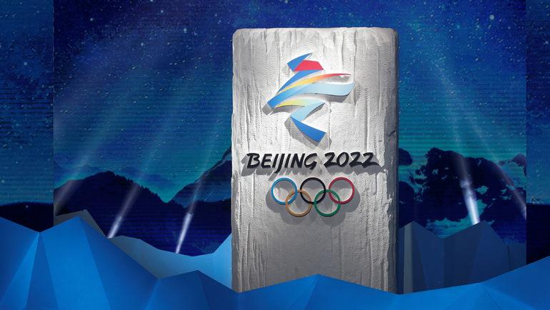 Логотип ОИ-2022 в Пекине.