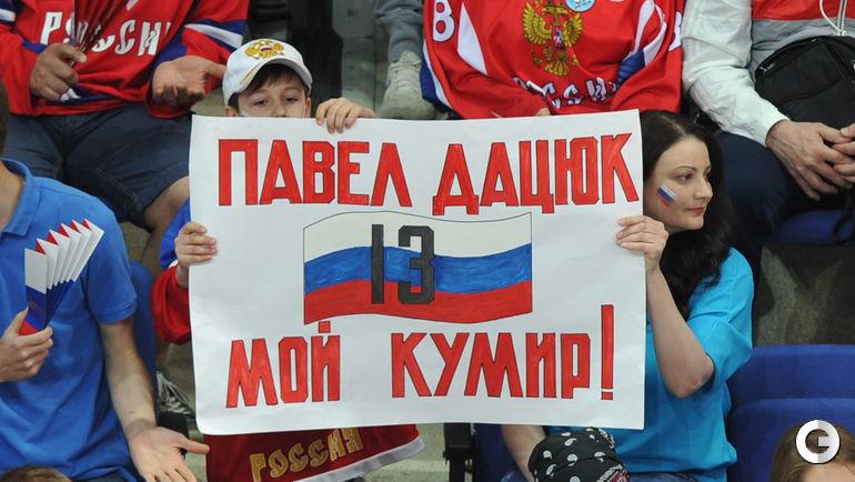 2016 год. Болельщики Павла ДАЦЮКА в России.