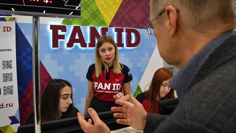 Будет ли введен FAN ID в российском футболе? Фото AFP