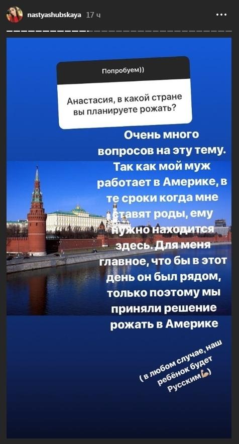 Ответ Анастасии Шубской в Сториз.