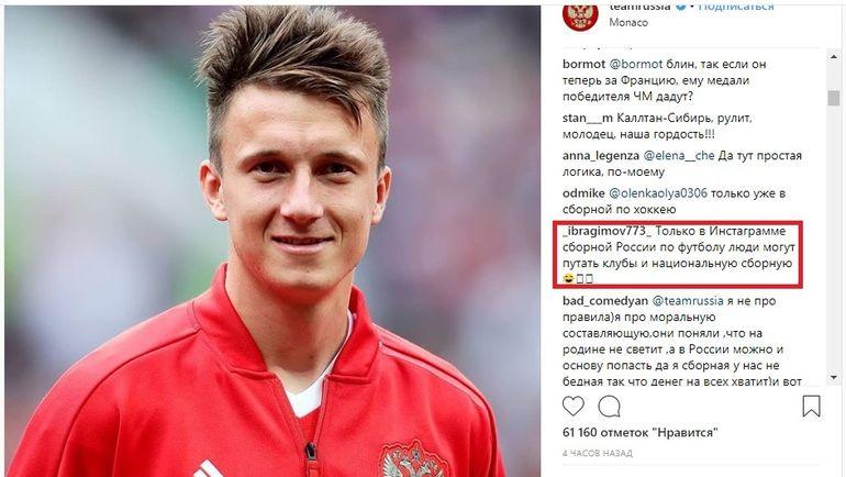 Реакция на комментарии болельщиц в Инстаграме сборной России.