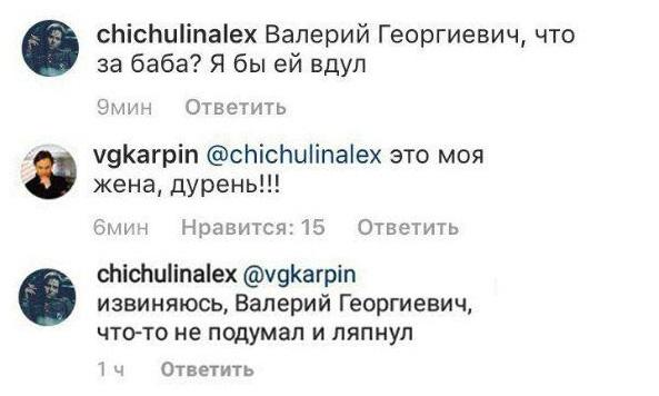 Инстаграм Валерия Карпина.