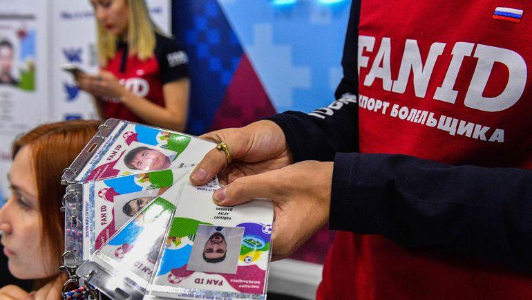 Паспорт болельщика стал обязательным документом на мировом первенстве в России. Фото AFP