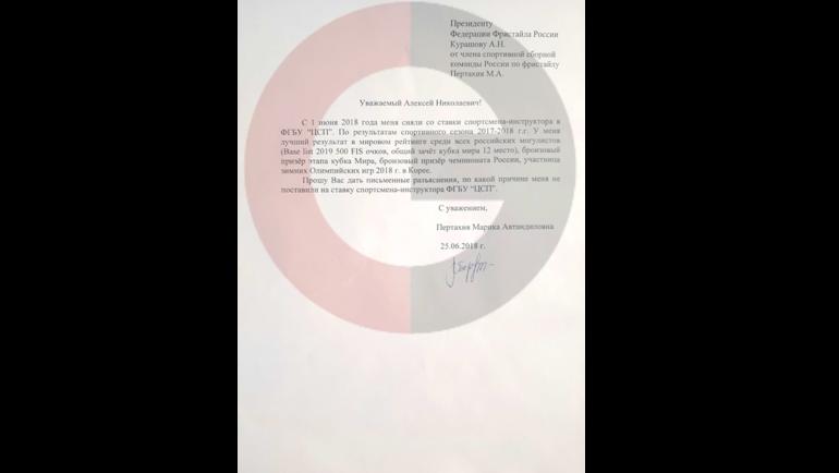 Письмо Марики Пертахии.