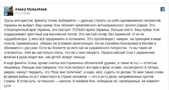 """""""Пророссийский Усик водит вас вокруг пальца"""". Реакция на высказывания Усика на Украине"""