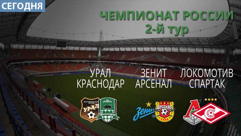 """Матчи 2-го тура премьер-лиги в субботу. Фото """"СЭ"""""""