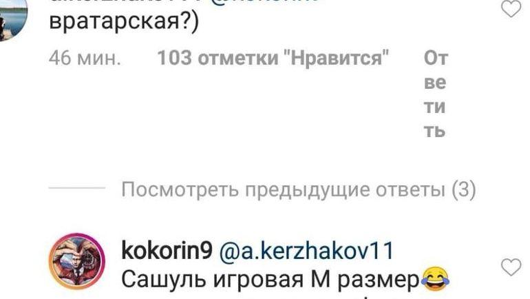 Комментарии Кокорина и Кержакова.