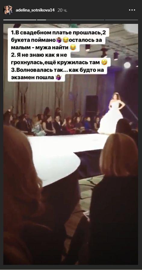 Сториз Аделины Сотниковой.