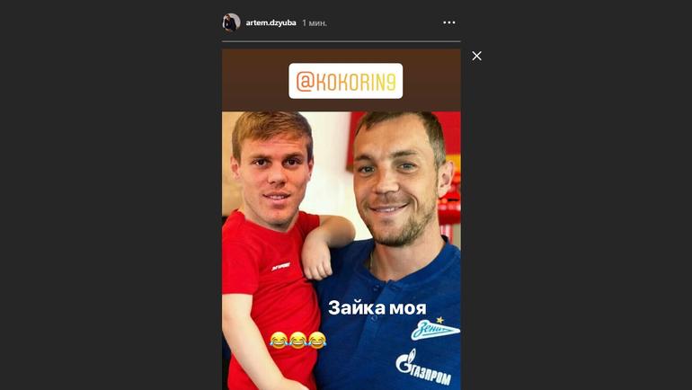 Александр КОКОРИН и Артем ДЗЮБА. Фото инстаграм Дзюбы