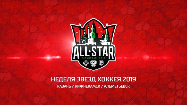 Логотип Недели звезд хоккея-2019. Фото photo.khl.ru