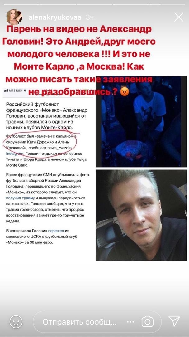 Инстаграм Алены Крюковой.