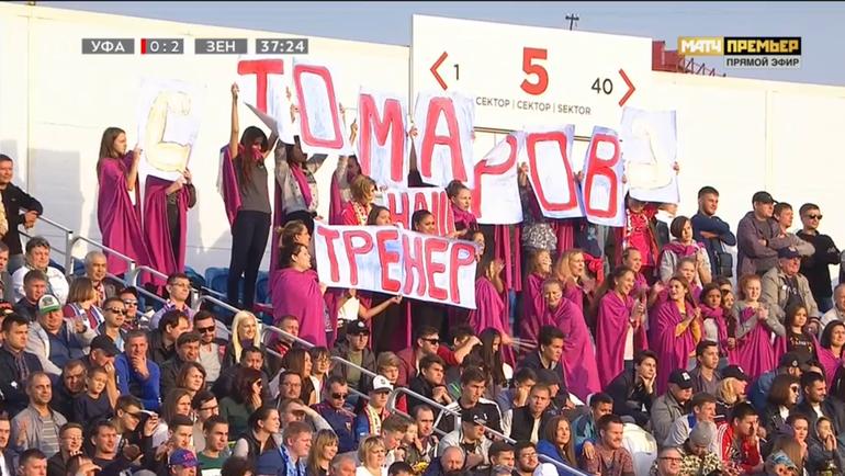 """Скриншот с телеканала """"Матч Премьер""""."""
