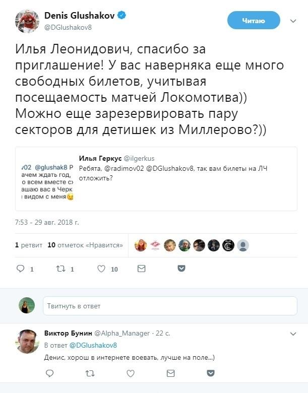 Ответ Дениса ГЛУШАКОВА. Фото Твиттер Дениса Глушакова