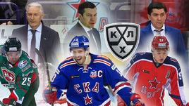 Каким будет сезон КХЛ 2018/19?