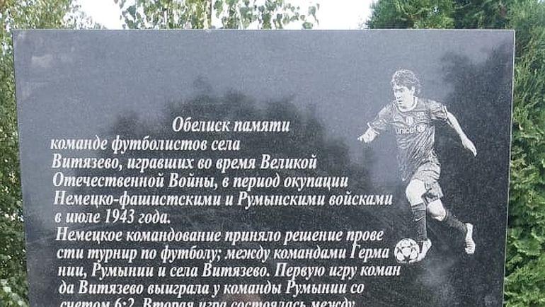 """Памятная плита. Фото """"Комсомольская правда""""."""