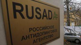 Глава РУСАДА сделал громкие заявления.