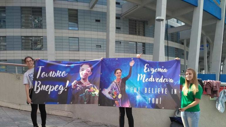 """Фанатки Евгении Медведевой. Фото """"СЭ"""""""