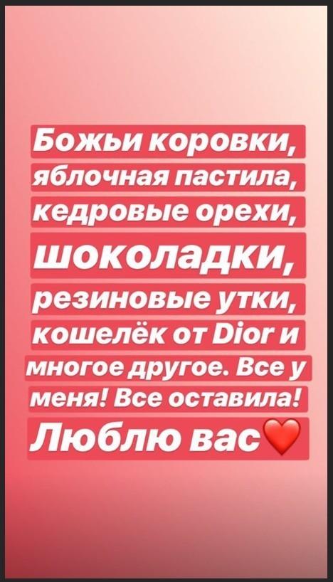 Подарки для Евгении Медведевой.