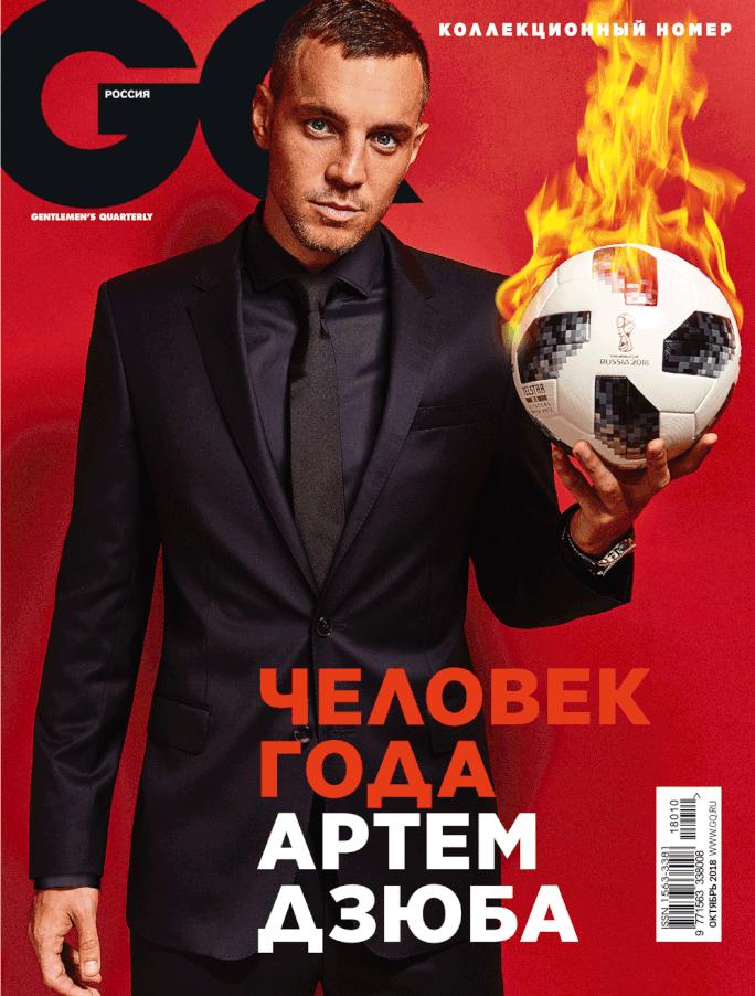 Обложка октябрьского номера GQ. Артем ДЗЮБА - человек года-2018.