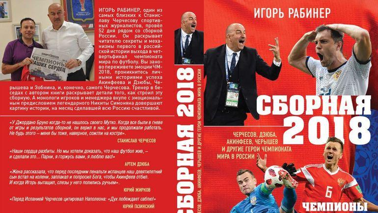 """Никита Симонян: """"В 58-м нас за четвертьфинал не чествовали, а подвергли обструкции. Такая была система"""""""