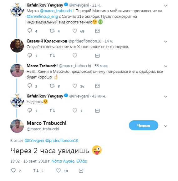 Твиттер Евгений Кафельникова.