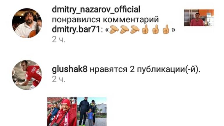 Денис Глушаков лайкнул пост с критикой Карреры.