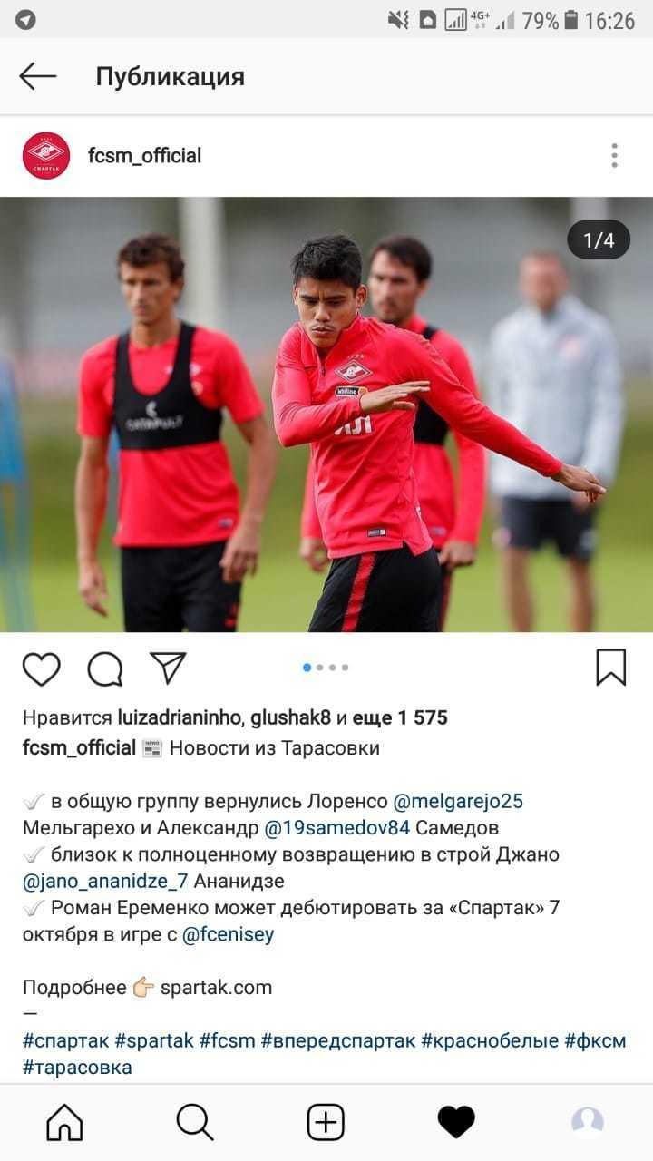 """Инстаграм """"Спартака""""."""