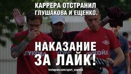 Каррера отстранил Глушакова и Ещенко